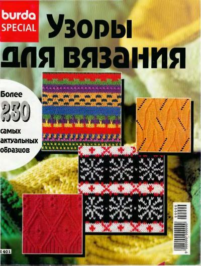 схемы вязания, модели